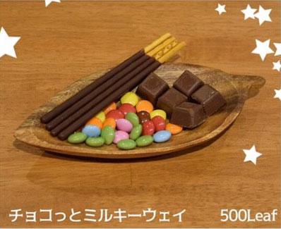 チョコっとミルキーウェイ 500Leaf