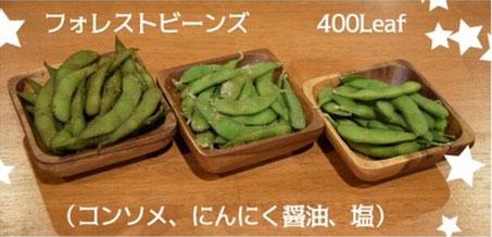 フォレストビーンズ(コンソメ、にんにく醤油、塩) 400Leaf