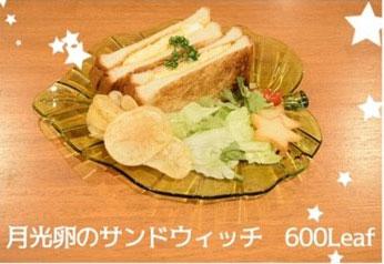 月光卵のサンドウィッチ 600Leaf