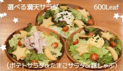 選べる満天サラダ(ポテトサラダorたまごサラダor豚しゃぶ) 600Leaf